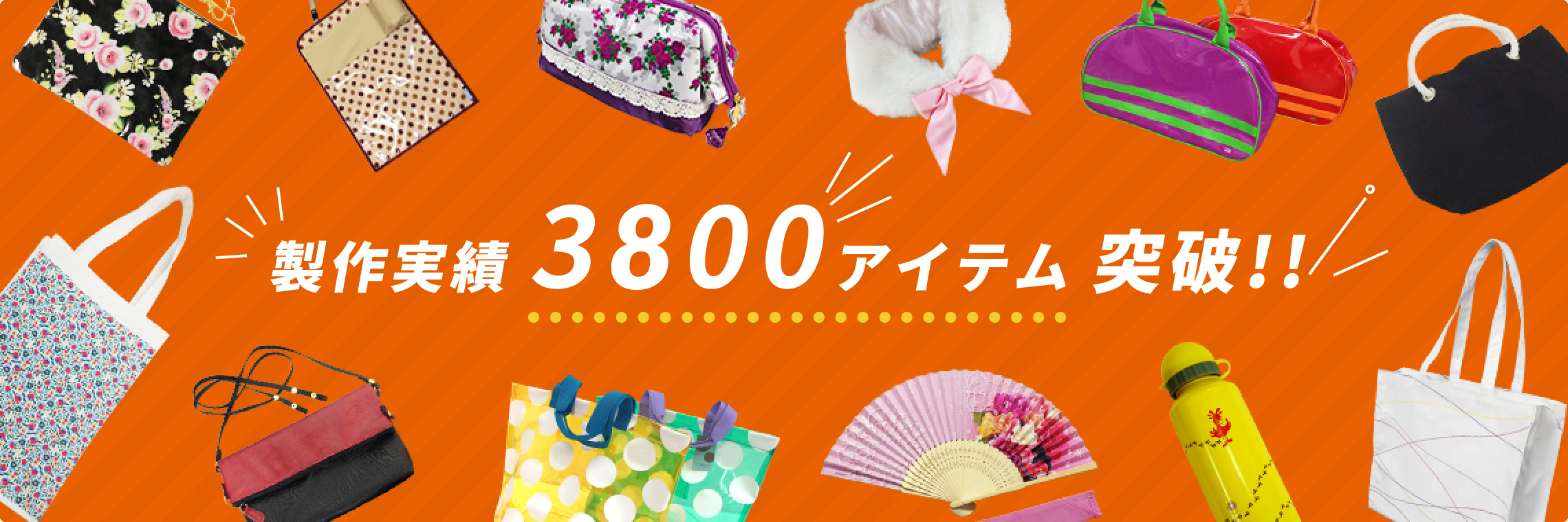 制作実績3500アイテム突破!