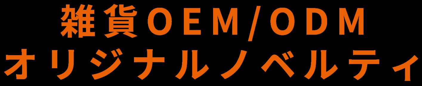 雑貨OEM/ODM、オリジナルノベルティ