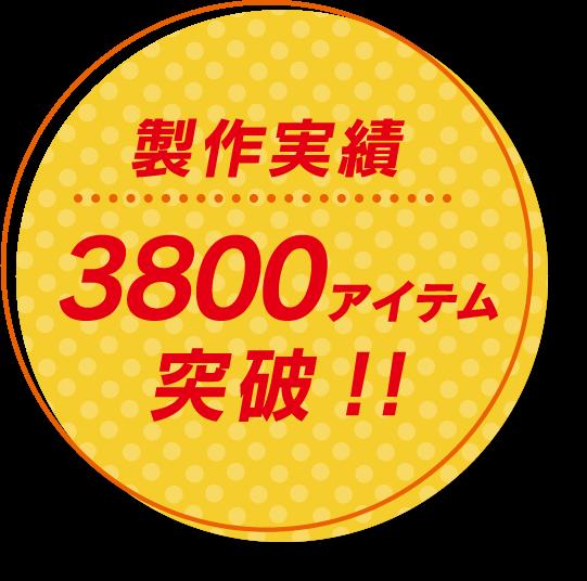 制作実績3500アイテム突破